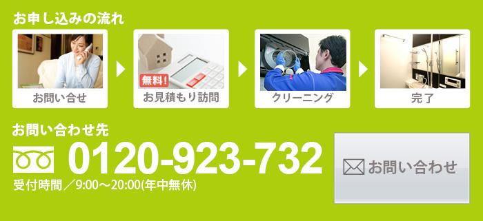 0120-923-732